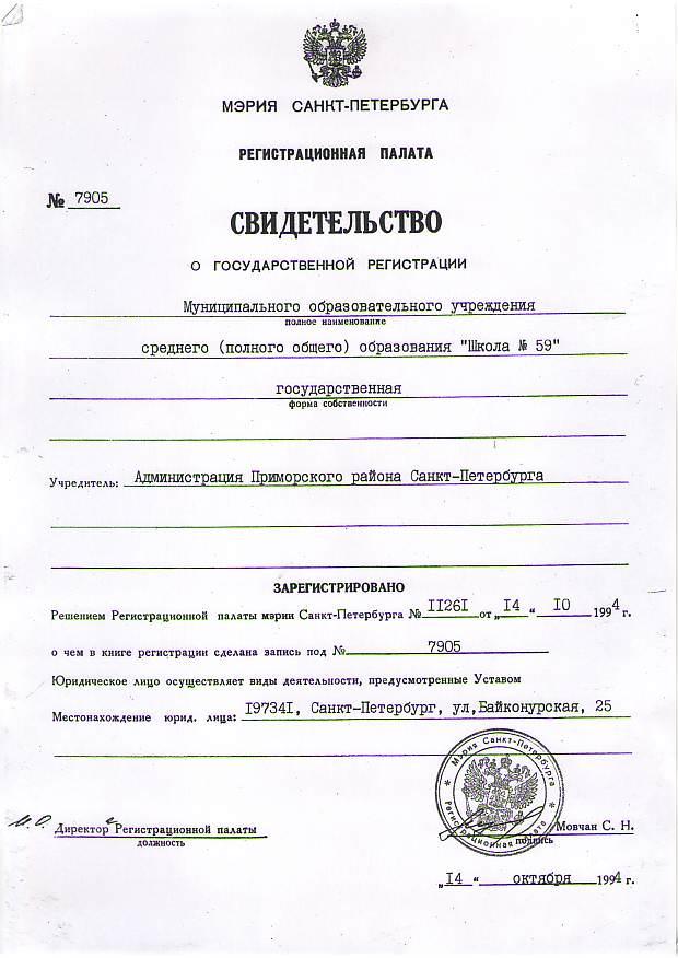 Как сделать временную регистрацию санкт-петербург 181
