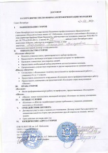 Невский колледж