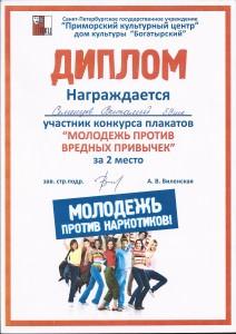 Семенцов Виталий 1 против наркотиков