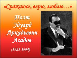 асадов