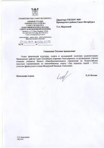 благодарность Федоровой