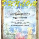 малыха 001