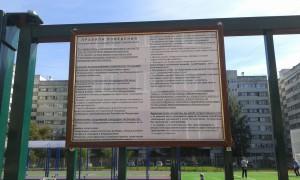 стадион правила