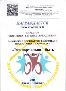школе 10.15 - кул,анд,Козл,калиненко 001
