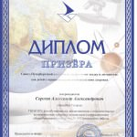 сергеев-козлова 001