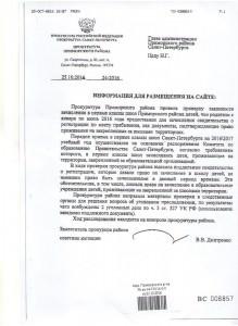 zakonnost-zachisleniya-001