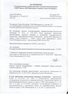 Акт ГАТИ предписание 71804 от07.10.14 001