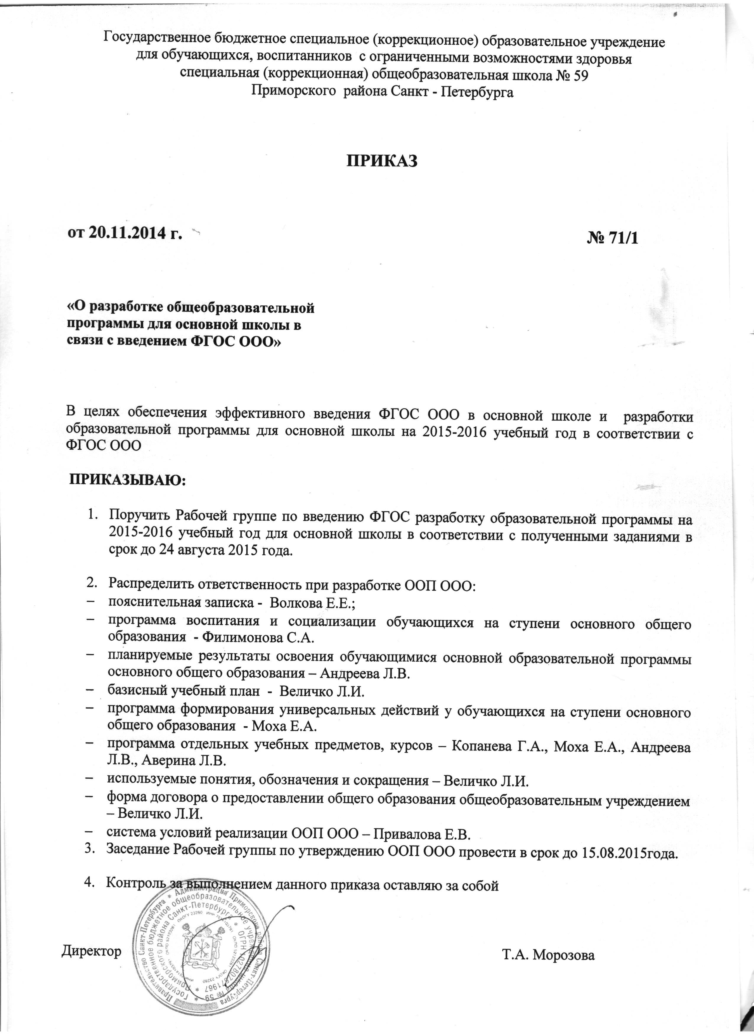 Образовательные стандарты   гбоу школа № 59 г. Санкт-петербурга.