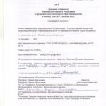akt-gotovnosti-1-001
