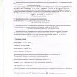 akt-gotovnosti-3-001