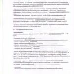 akt-gotovnosti-6-001