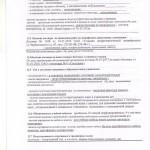 akt-gotovnosti-7-001