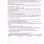 akt-gotovnosti-8-001