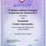 pedagog-ru