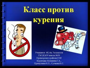 protiv-kureniya